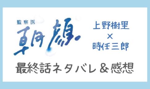 監察医朝顔最終回11話ネタバレ感想口コミ!