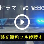 TWO WEEKS5話6話7話8話無料動画をフル視聴!結城と楓が反撃に!黒幕は誰⁈