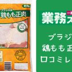 業務スーパーブラジル産鶏もも正肉2kgの口コミレビュー!約700円の家計の味方!