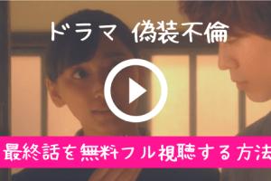 偽装不倫最終回10話動画をDailymotionやPandra/Youtubeで無料視聴!9月11日放送