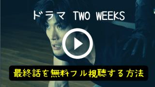 TWO WEEKS最終回10話動画をDailymotion&Pandra/Youtubeで無料視聴!9月17日放送