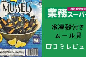 業務スーパー冷凍殻付ムール貝のレシピ!レンジで簡単酒蒸しやパスタにも!
