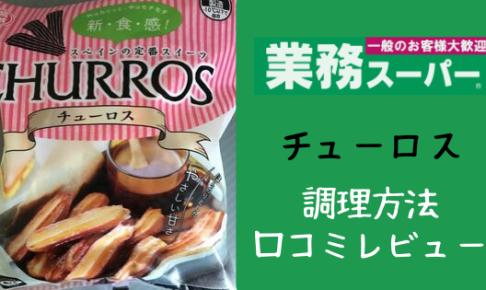 業務スーパーチュロスを揚げない方法は⁈本数約35本で100円以下の激安おやつ!
