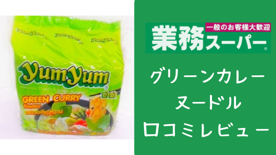 業務スーパーグリーンカレーヌードルのアレンジ方法やレシピ!カロリーは⁈
