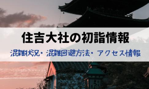 住吉大社初詣の混雑予想2020!参拝時間・混雑回避法・屋台情報口コミまとめ!
