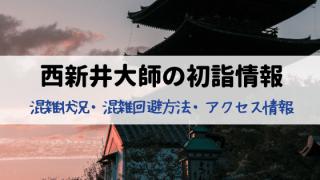 西新井大師初詣の混雑予想2020!参拝時間・混雑回避法・屋台情報口コミまとめ!