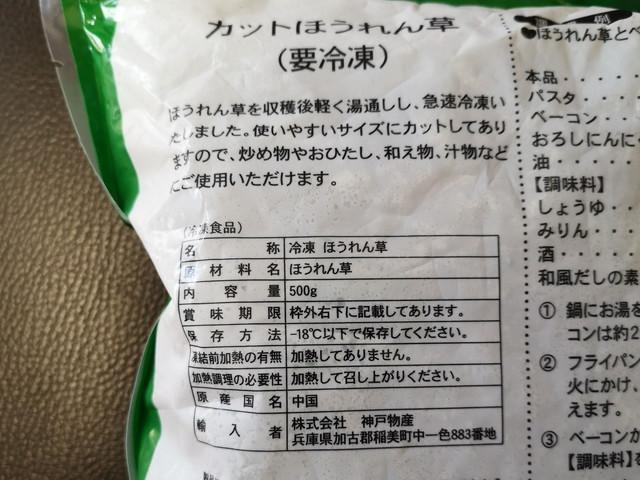 業務スーパーほうれん草(冷凍)はレンジ調理ができる!おすすめレシピはナムル!