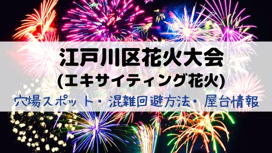 江戸川区花火大会2020日程は5月に変更!混雑回避法や穴場スポット屋台情報も!