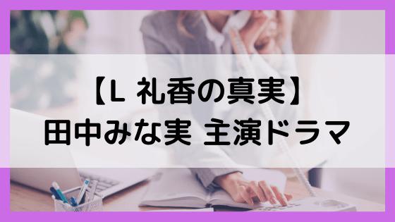 【L 礼香の真実】田中みな実主演ドラマ決定⁈M愛のABEMAスピンオフドラマ!