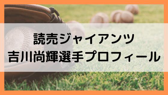 吉川尚輝wikiプロフィール!出身地や中学高校、家族やコーチを徹底調査!