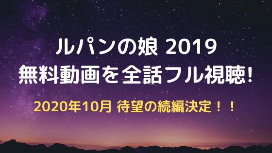 ルパンの娘2019の無料動画を1話から最終回まで全話フル視聴!2020年続編決定!