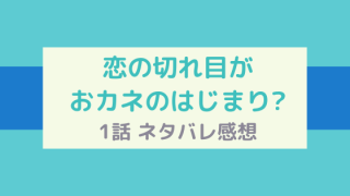 カネ恋オリジナルストーリー「恋カネ」1話ネタバレあらすじ感想!北村匠海の失恋ソング!