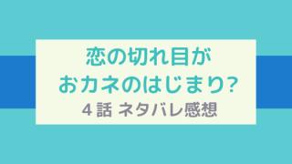 恋カネ4話ネタバレあらすじ感想!星蘭ひとみの美声アカペラに衝撃のラスト!