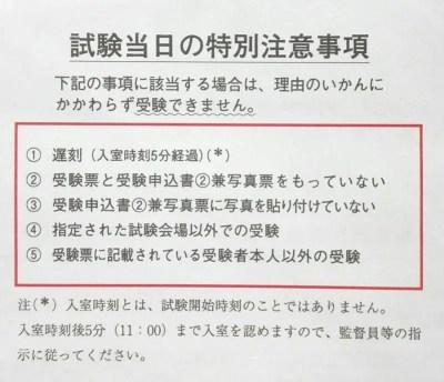 試験当日の注意事項