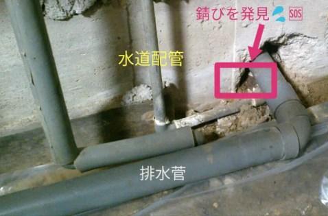 水道管錆び