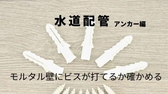 水道配管 アンカー編