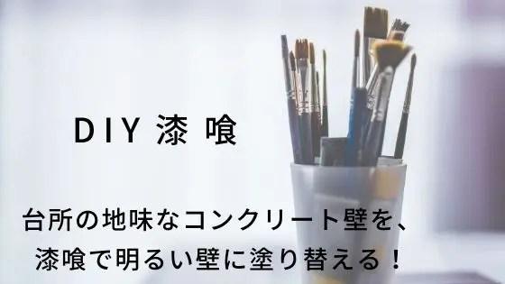 DIY漆喰