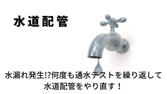 水漏れ発生 通水テストをする