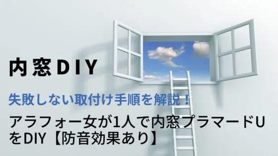 内窓DIY取付け