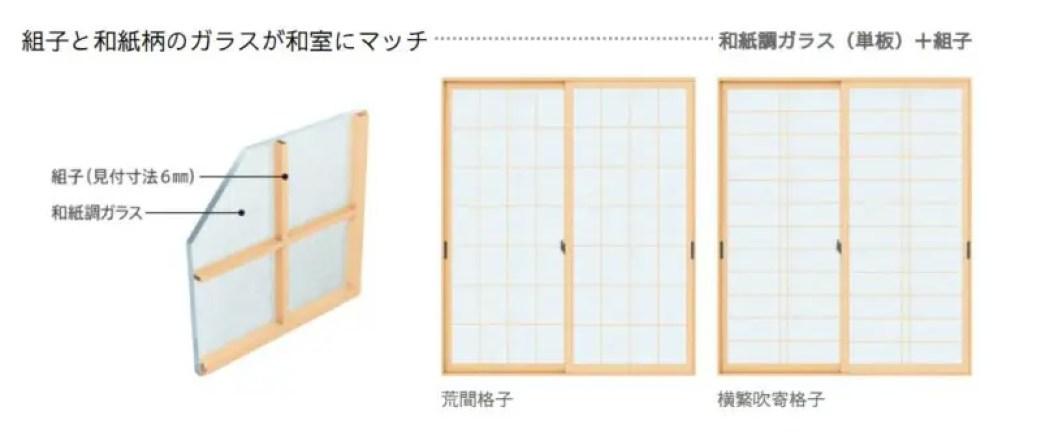 和室用単層ガラス