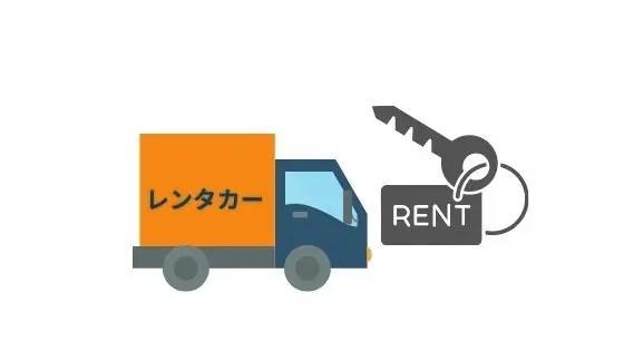 レンタカー軽トラック