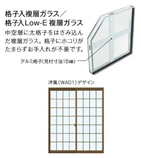 格子入り複層ガラス用