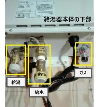 給湯器本体の配管部分