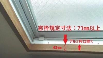 内窓に必要な窓枠