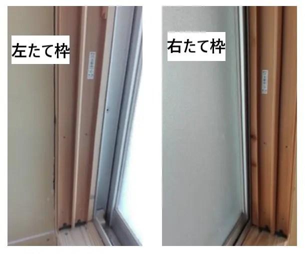 内窓の取付け枠「縦」