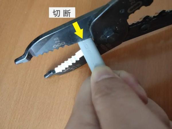 刃の根元で切断する