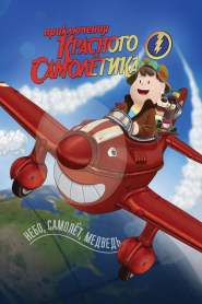 Adventures on the Red Plane (2012)