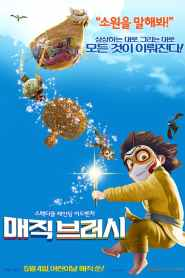 The Magical Brush (2014)