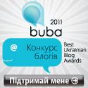 Будьмо на конкурсі BUBA 2011