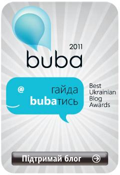 Василевс. Українська візантиністика на конкурсі BUBA 2011