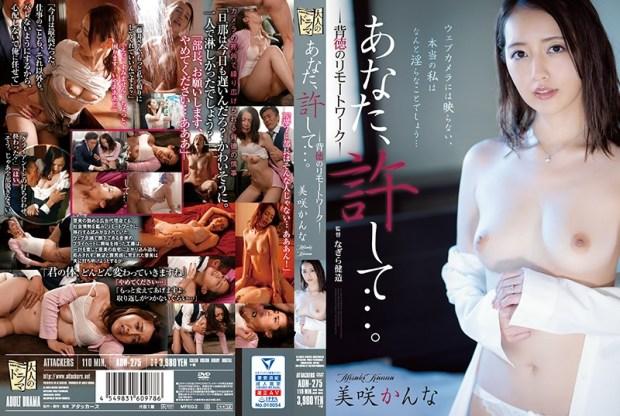 ADN-275 Forgive Me ... Immoral Remote Work Kanna Misaki