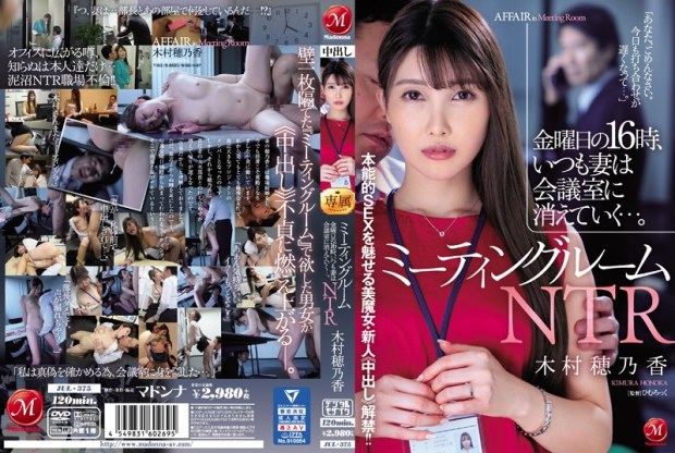 JUL-375 Meeting Room NTR At 16:00 On Friday, My Wife Always Disappears Into The Meeting Room ... Beautiful Witch Who Fascinates Instinctive SEX, Newcomer