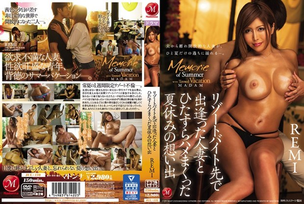 JUL-410 Memories Of Summer Vacation That I Met With A Married Woman Who Met At A Resort Part-time Job REMI