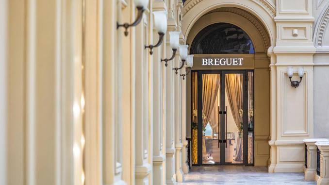 Breguet Boutique Moscow