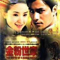 Kim phấn thếgia (2002)