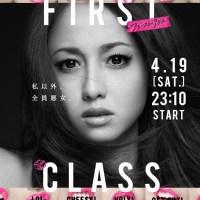 """First Class - """"thâm cung nội chiến"""" giới thời trang (2014)"""