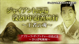 Watch Giant Baba 20th Anniversary Memorial Show 2/19/19