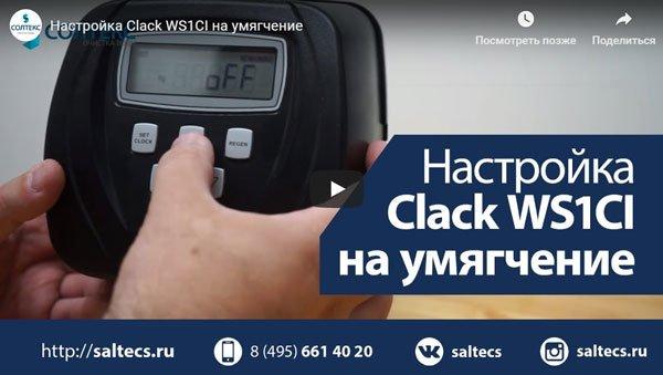 Настройка автоматики  Clack WS1CI на умягчение
