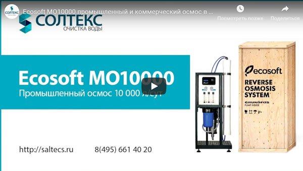 Ecosoft MO10000  Промышленный осмос.