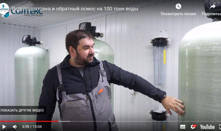 Промышленный осмос на 100 тонн чистой воды (4 м.куб/час)
