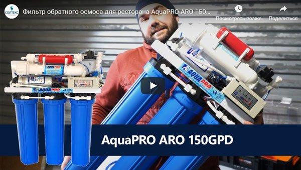 Осмос для ресторана AquaPRO ARO-150 550л/сутки