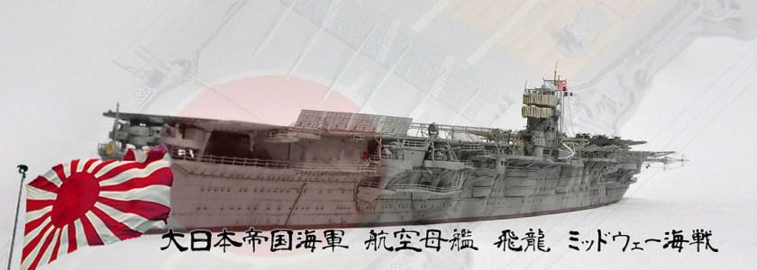 1/700 航空母艦 飛龍 1942