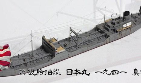 IJN Tatekawamaru Crass AO Nihinmaru