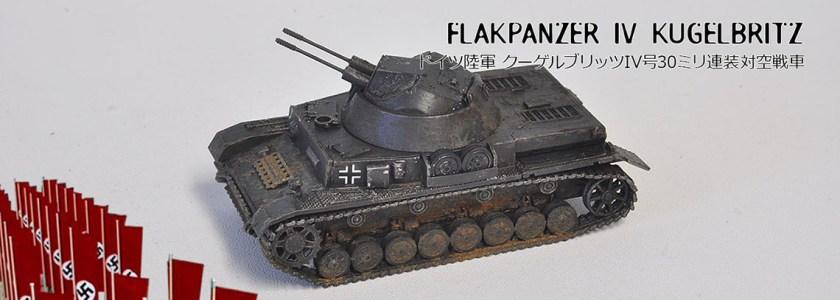 1/72 クーゲルブリッツ 30mm対空戦車