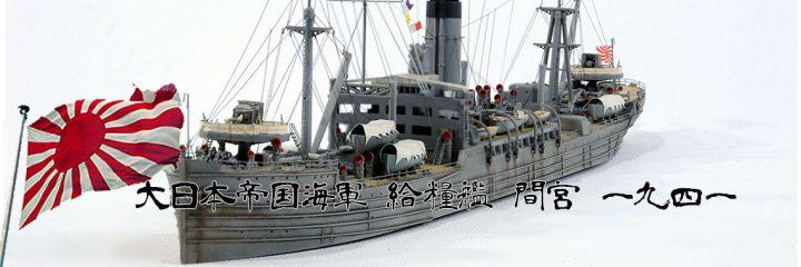 軍艦堂 - 1/700 給糧艦 間宮 1941