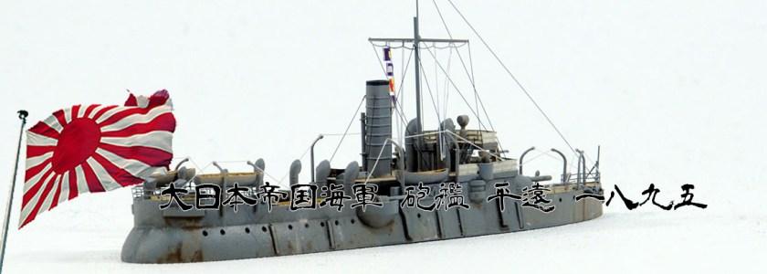 IJN Captured PG Heien